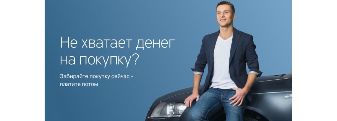Рассрочка от 4 до 21 месяцев на заказы от 3 до 200 тыс. руб