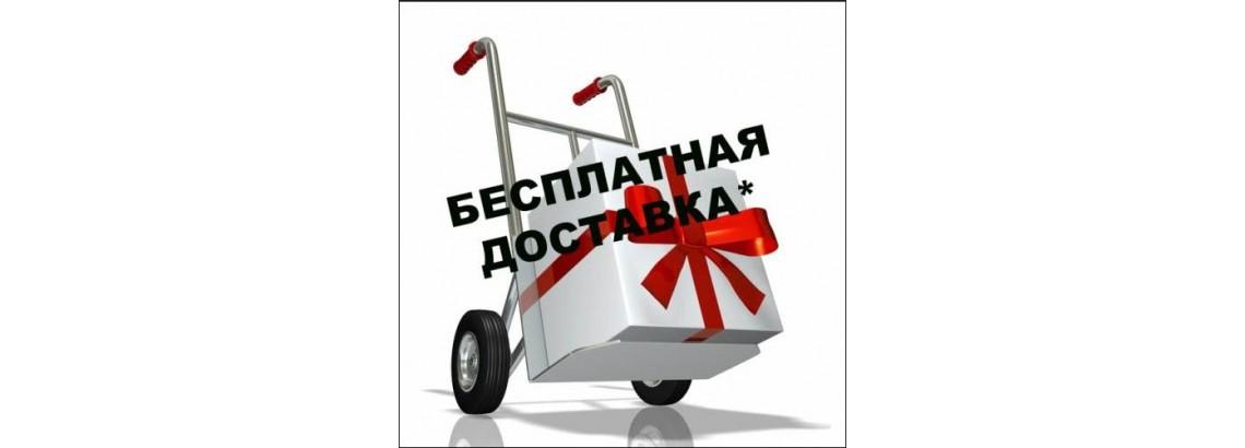 Бесплатная доставка от 20 000 руб
