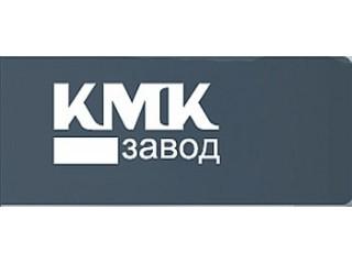 "ООО ""КМК ЗАВОД"""